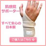 【手首のサポーター】腱鞘炎に効くサポーターの使い方やその効果